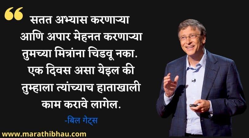 Bill Gates Quotes In Marathi