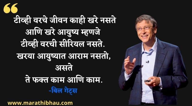 बिल गेट्स यांचे सर्वश्रेष्ठ विचार
