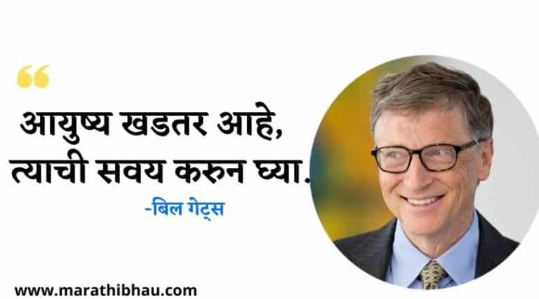 Bill Gates Quotes marathi