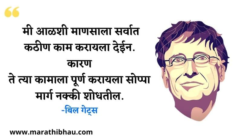 Bill Gates thoughts In Marathi