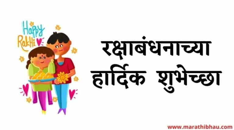 Raksha bandhan wishes in Marathi