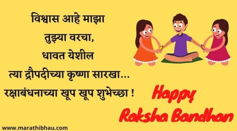 Raksha bandhan wishes Marathi