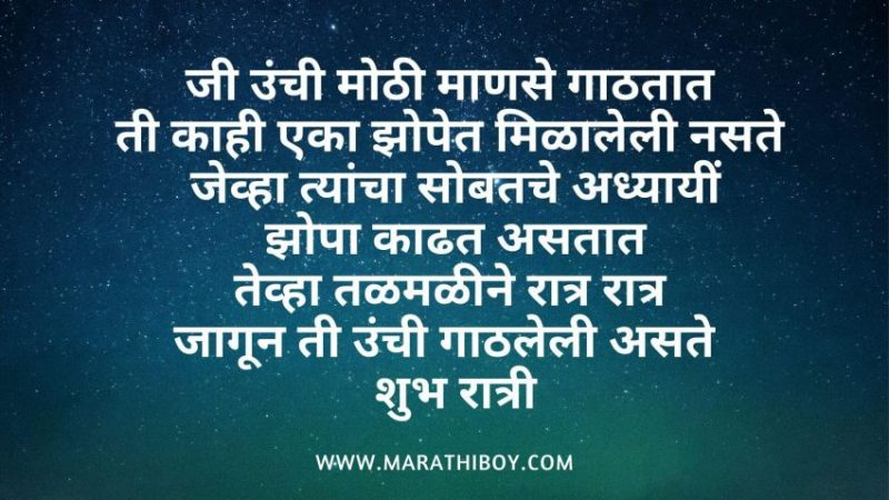 Good night Wishes in Marathi