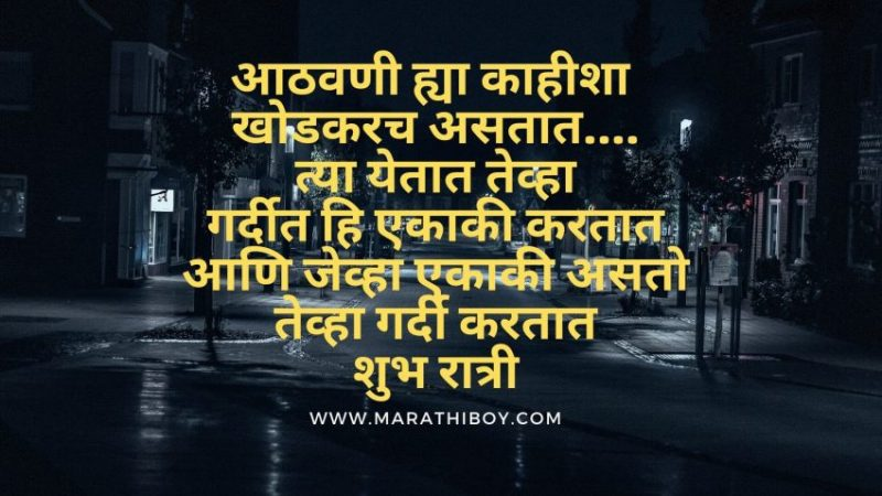 Good night Wishes Marathi