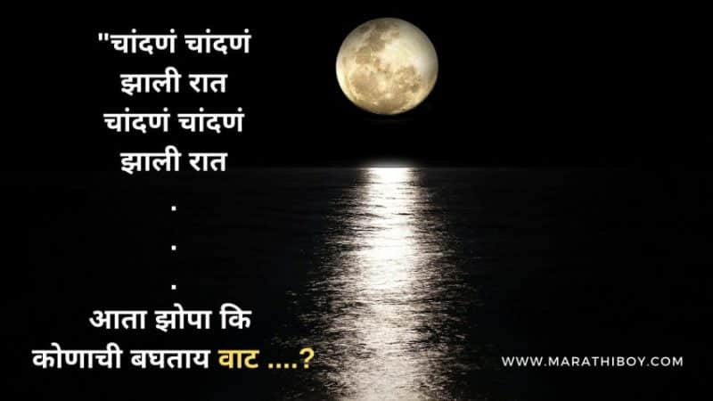 Good night Marathi