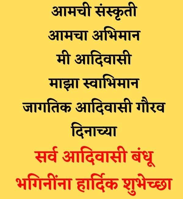 world tribal day wishes marathi