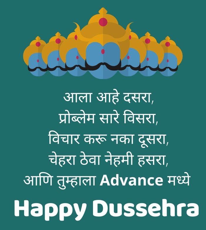 Dussehra wishes in marathi