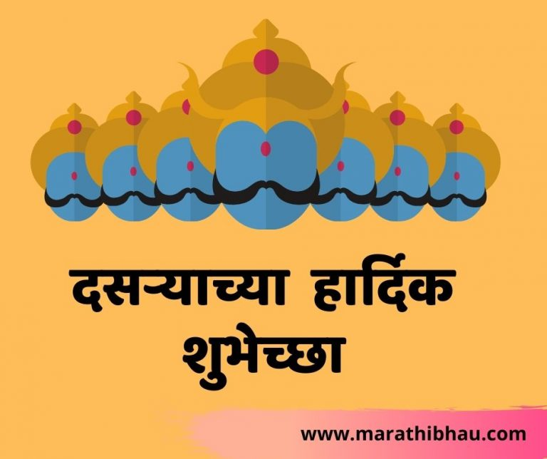 dasara wishes in marathi