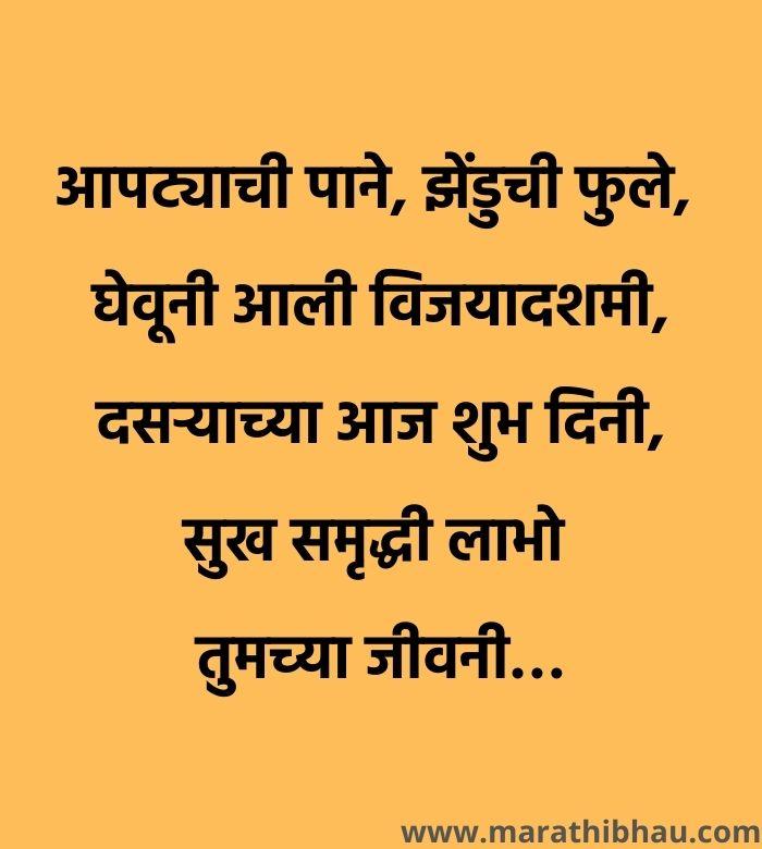 dasara Quotes marathi