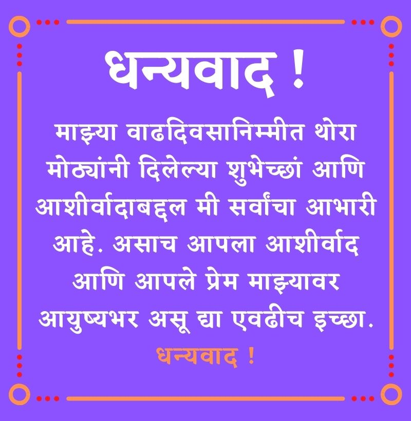 Thank You For Birthday In Marathi