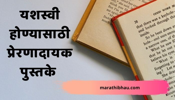 Motivational books in marathi