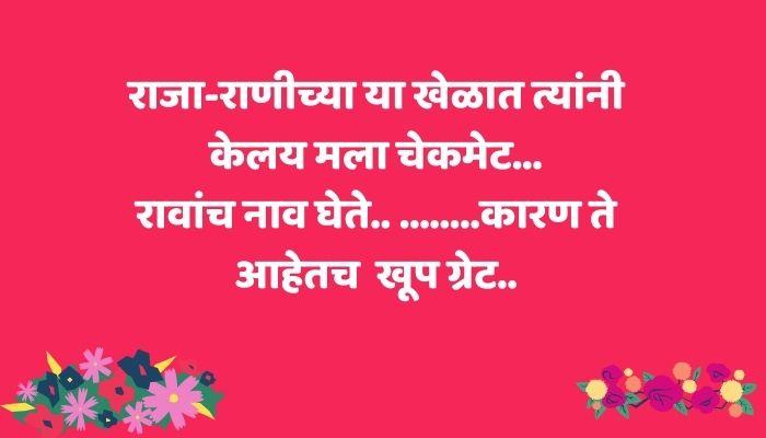 marathi ukhane nvrisathi