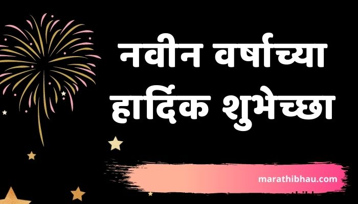 New Year wishes marathi