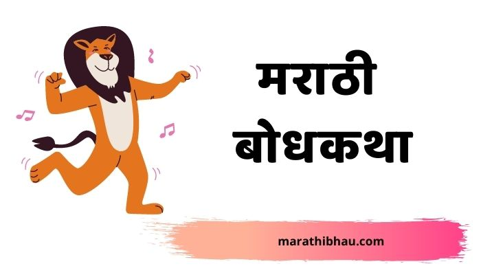 marathi bodh katha